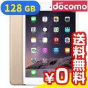白ロム iPad mini3 Wi-Fi Cellular (MGYU2J/A) 128GB ゴールド[中古Aランク]【当社1ヶ月間保証】 タブレット docomo 中古 本体 送料無料【中古】 【