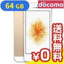 白ロム docomo iPhoneSE 64GB A1723 (MLXP2J/A) ゴールド [中古Aランク]【当社1ヶ月間保証】 スマホ 中古 本体 送料無料【中古】 【 パソコン&白ロムのイオシス