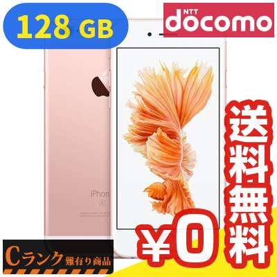 白ロム docomo iPhone6s 128GB A1688 (MKQW2J/A) ローズゴールド[中古Cランク]【当社1ヶ月間保証】 スマホ 中古 本体 送料無料【中古】 【 中古スマホとタブレット販売のイオシス 】