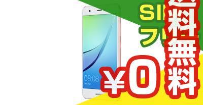 SIMフリー Huawei nova CAN-L12 RoseGold【国内版 SIMフリー】[中古Aランク]【当社1ヶ月間保証】 スマホ 中古 本体 送料無料【中古】 【 中古スマホとタブレット販売のイオシス 】