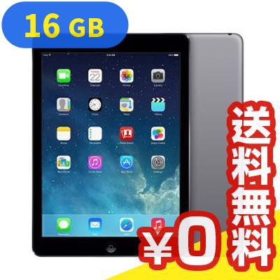 iPad Air Wi-Fi (MD785J/A) 16GB スペースグレイ[中古Bランク]【当社1ヶ月間保証】 タブレット 中古 本体 送料無料【中古】 【 中古スマホとタブレット販売のイオシス 】