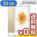 白ロム SoftBank 未使用 【ネットワーク利用制限▲】iPhoneSE 32GB A1723 (MP842J/A) ゴールド【当社1ヶ月間保証】 ス…