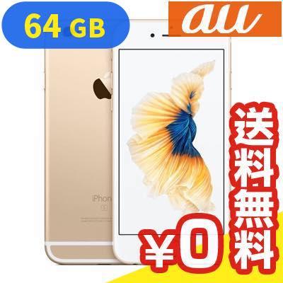 白ロム au iPhone6s 64GB A1688 (MKQQ2J/A) ゴールド[中古Aランク]【当社1ヶ月間保証】 スマホ 中古 本体 送料無料【中古】 【 中古スマホとタブレット販売のイオシス 】