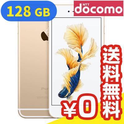 白ロム docomo 【SIMロック解除済】iPhone6s Plus 128GB A1687 (NKUF2J/A) ゴールド[中古Aランク]【当社1ヶ月間保証】 スマホ 中古 本体 送料無料【中古】 【 中古スマホとタブレット販売のイオシス 】
