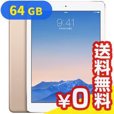 白ロム iPad Air2 Wi-Fi Cellular (MH172J/A) 64GB ゴールド [中古Aランク]【当社1ヶ月間保証】 タブレット au 中古 本体 送料無料【中古】 【 中古スマホとタブレット販売のイオシス 】