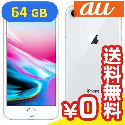 白ロム au 未使用 iPhone8 64GB A1906 (MQ792J/A) シルバー【当社6ヶ月保証】 スマホ 中古 本体 送料無料【中古】 【 中古スマホとタブレット販売のイオシス 】