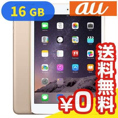 白ロム iPad mini3 Wi-Fi Cellular (MGYR2J/A) 16GB ゴールド[中古Aランク]【当社1ヶ月間保証】 タブレット au 中古 本体 送料無料【中古】 【 中古スマホとタブレット販売のイオシス 】