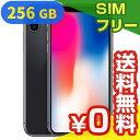 SIMフリー iPhoneX A1902 (MQC12J/A) 256GB スペースグレイ 【国内版 SIMフリー】[中古Aランク]【当社3ヶ月間保証】 …