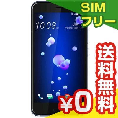 SIMフリー HTC U11 Dual-SIM [Silver 128GB 海外版 SIMフリー][中古Aランク]【当社1ヶ月間保証】 スマホ 中古 本体 送料無料【中古】 【 中古スマホとタブレット販売のイオシス 】