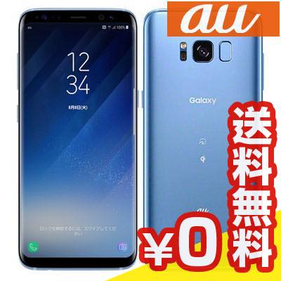 白ロム au Galaxy S8 SCV36 Coral Blue[中古Aランク]【当社1ヶ月間保証】 スマホ 中古 本体 送料無料【中古】 【 中古スマホとタブレット販売のイオシス 】