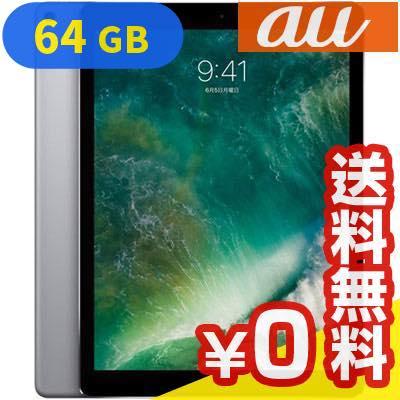 白ロム 【第2世代】iPad Pro 12.9インチ Wi-Fi+Cellular (MQED2J/A) 64GB スペースグレイ[中古Aランク]【当社1ヶ月間保証】 タブレット au 中古 本体 送料無料【中古】 【 中古スマホとタブレット販売のイオシス 】
