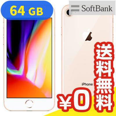 白ロム SoftBank 未使用 iPhone8 64GB A1906 (MQ7A2J/A) ゴールド【当社6ヶ月保証】 スマホ 中古 本体 送料無料【中古】 【 中古スマホとタブレット販売のイオシス 】