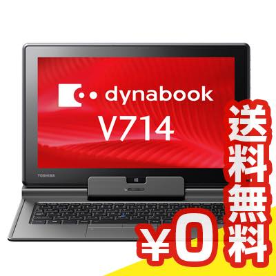 dynabook V714 K (PV714KBV6A7AD31) 【Corei5/4GB/128GB/Win8.1】[中古Aランク]【当社1ヶ月間保証】 タブレット 中古 本体 送料無料【中古】 【 中古スマホとタブレット販売のイオシス 】