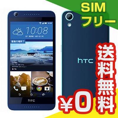 SIMフリー HTC Desire 626 マリーンブルー [国内版 SIMフリー] [中古Aランク]【当社1ヶ月間保証】 スマホ 中古 本体 送料無料【中古】 【 中古スマホとタブレット販売のイオシス 】