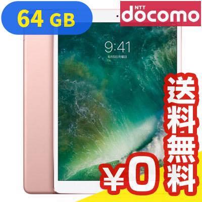 白ロム iPad Pro 10.5インチ Wi-Fi+Cellular (MQF22J/A) 64GB ローズゴールド[中古Bランク]【当社1ヶ月間保証】 タブレット docomo 中古 本体 送料無料【中古】 【 中古スマホとタブレット販売のイオシス 】