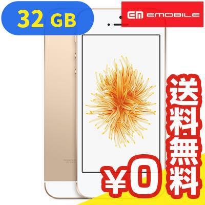 白ロム Y!mobile 未使用 【SIMロック解除済】iPhoneSE 32GB A1723 (MP842J/A) ゴールド【当社6ヶ月保証】 スマホ 中古 本体 送料無料【中古】 【 中古スマホとタブレット販売のイオシス 】