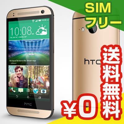 SIMフリー HTC One mini2 [Amber Gold 16GB 海外版 SIMフリー][中古Bランク]【当社1ヶ月間保証】 スマホ 中古 本体 送料無料【中古】 【 中古スマホとタブレット販売のイオシス 】