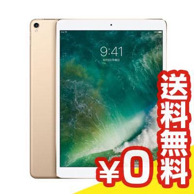 白ロム iPad Pro 10.5インチ Wi-Fi+Cellular (MPHJ2J/A) 256GB ゴールド[中古Aランク]【当社1ヶ月間保証】 タブレット au 中古 本体 送料無料【中古】 【 中古スマホとタブレット販売のイオシス 】