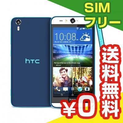 SIMフリー HTC Desire EYE LTE [Blue 16GB 海外版 SIMフリー][中古Aランク]【当社1ヶ月間保証】 スマホ 中古 本体 送料無料【中古】 【 中古スマホとタブレット販売のイオシス 】