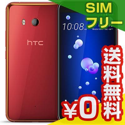 SIMフリー HTC U11 [Solar Red 64GB 国内版 SIMフリー][中古Aランク]【当社1ヶ月間保証】 スマホ 中古 本体 送料無料【中古】 【 中古スマホとタブレット販売のイオシス 】