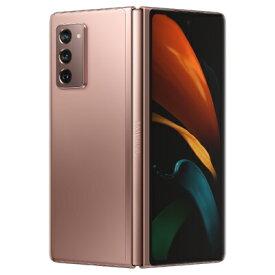Samsung Galaxy Z Fold2 5G Single-SIM SM-F916N Mystic Bronze【12GB 256GB 海外版SIMフリー】 SAMSUNG 当社3ヶ月間保証 中古 【 中古スマホとタブレット販売のイオシス 】