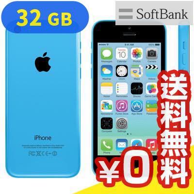 白ロム SoftBank iPhone5c 32GB [MF151J/A] Blue[中古Bランク]【当社1ヶ月間保証】 スマホ 中古 本体 送料無料【中古】 【 中古スマホとタブレット販売のイオシス 】