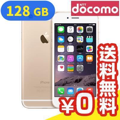 白ロム docomo iPhone6 128GB A1586 (MG4E2J/A) ゴールド[中古Bランク]【当社1ヶ月間保証】 スマホ 中古 本体 送料無料【中古】 【 中古スマホとタブレット販売のイオシス 】