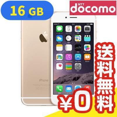 白ロム docomo iPhone6 16GB A1586 (MG492J/A) ゴールド[中古Bランク]【当社1ヶ月間保証】 スマホ 中古 本体 送料無料【中古】 【 中古スマホとタブレット販売のイオシス 】