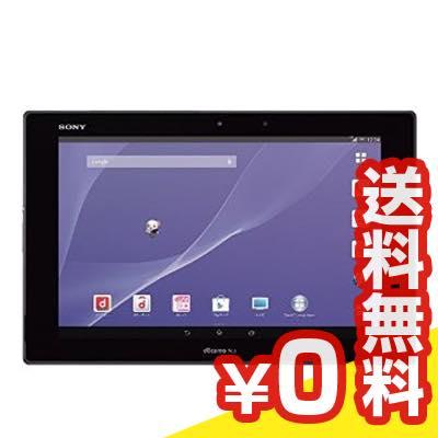 白ロム Xperia Z2 Tablet SO-05F ブラック[中古Aランク]【当社1ヶ月間保証】 タブレット docomo 中古 本体 送料無料【中古】 【 中古スマホとタブレット販売のイオシス 】