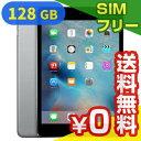 SIMフリー iPad mini4 Wi-Fi Cellular (MK762J/A) 128GB スペースグレイ【国内版 SIMフリー】[中古Aランク]【当社1ヶ月間保証】 タブレット 中古 本体