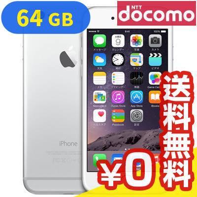 白ロム docomo iPhone6 64GB A1586 (MG4H2J/A) シルバー[中古Bランク]【当社1ヶ月間保証】 スマホ 中古 本体 送料無料【中古】 【 中古スマホとタブレット販売のイオシス 】