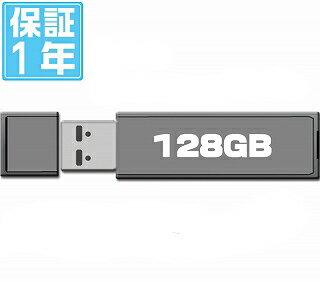 USBフラッシュメモリ 128GB(メーカーを選べません!その分激安!1年保証)
