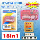 HT-01A PINK(直輸入18in1カードリーダー・USB2.0・ピンク)