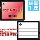 有名メーカー コンパクトフラッシュ32GB(メーカーを選べません!その分激安!1年保証)