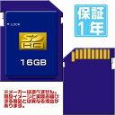 有名メーカー SDHCカード 16GB(メーカーを選べません!その分激安!1年保証)
