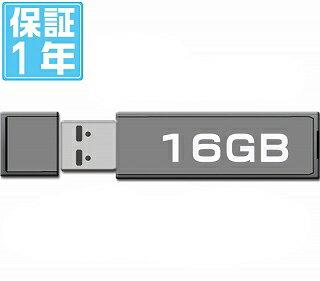 USBフラッシュメモリ 16GB(メーカーを選べません!その分激安!1年保証)