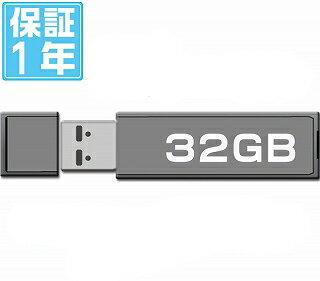 一流メーカー品【USBフラッシュメモリ 32GB】1年保証