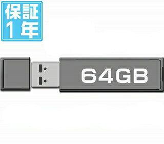 一流メーカー品【USBフラッシュメモリ 64GB】1年保証