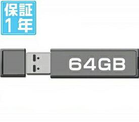 一流メーカー品【USBフラッシュメモリ 64GB】1年保証【1000円ポッキリ】