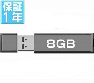 USBフラッシュメモリ 8GB(メーカーを選べません!その分激安!1年保証)