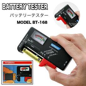 アナログタイプ【乾電池残量チェッカーBT-168】単1〜5&9V形乾電池・ボタン電池1.5Vの測定が可能