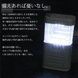 11灯LEDランタン(コンパクトで持ち運び楽々!・吊り下げて使用可能・単3電池3本使用)