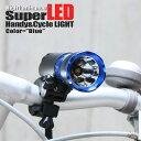 ハイパワー3W自転車用LEDライト ブルー(ハイパワー3Wサイクル&ハンディライト)
