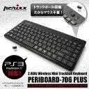 PERIBOARD-706 PLUS(世界のPerixx!無線トラックボール付ワイヤレスキーボード・日本語配列)