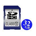 1年保証&Class10【高速SDHCカード32GB】特売品=メーカー選べません
