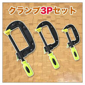 クランプ3Pセット(DIYの必需品!仮押さえをする工具・3つのサイズで大活躍!取り外しはワンタッチ)