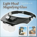 LEDライト付ヘッドルーペ(精密作業に最適!LED2灯式・レンズ4種類&単4電池×2本付)