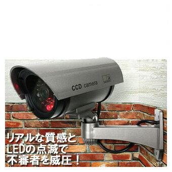 CCDダミー防犯カメラ(角度自由・取付簡単・赤色LEDが常時点滅!玄関やベランダ、駐車場に!)