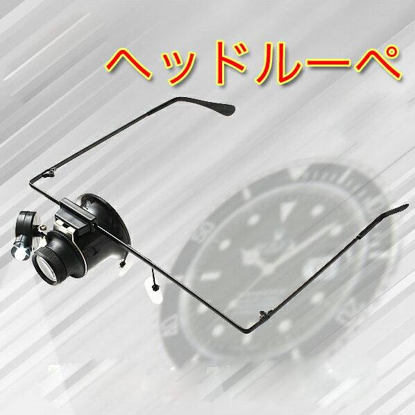 メガネ式LEDルーペ(両手を使わないLED付きメガネルーペ・20倍の拡大率!超軽量30g!両眼対応)