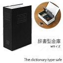 本棚に隠す!鍵2本付き【辞書型金庫Mサイズ黒色】大きなものも安心保管・240x155x55mm